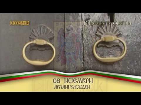 08.11 - Събор на св. Архангел Михаил (Архангеловден)