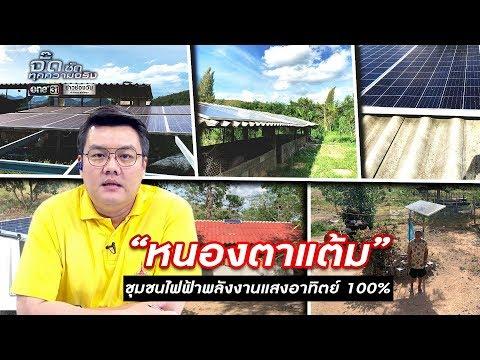 หนองตาแต้ม ชุมชนไฟฟ้าพลังงานแสงอาทิตย์ 100% | จั๊ด ซัดทุกความจริง | ข่าวช่องวัน | one31