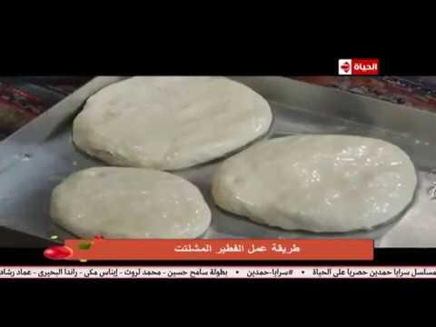 المطبخ مع الشيف أسماء مسلم | طريقة عمل الفطير المشلتت الفلاحي على أصوله (خطوات كاملة)