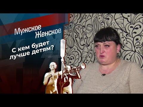 Мамонтовы дети. Мужское / Женское. Выпуск от 03.12.2020