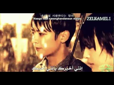 Taemin - 너란 말야 (U) [To The Beautiful You OST] Arabic sub by ZELKAMEL1.mp4