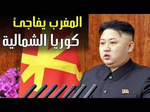 المغرب يوجه ضربة مفاجئة لرئيس كوريا الشمالية كيم جونغ أون