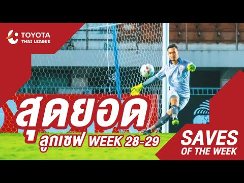 Saves of the Week : สัปดาห์ที่ 28-29   โตโยต้า ไทยลีก 2020