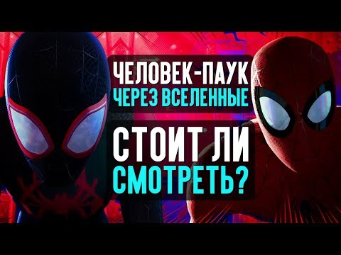 Человек паук: Через вселенные — СТОИТ ЛИ СМОТРЕТЬ? (обзор мультфильма)
