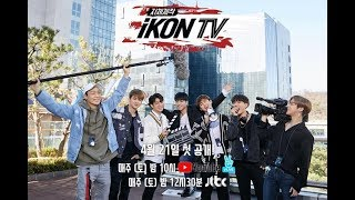 "Watch: ""iKON TV"" Shares Funny Teasers For Each Member(News)"