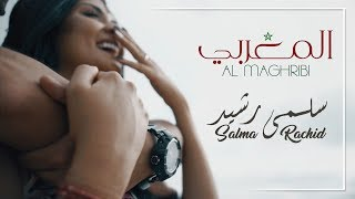 salma-rachid-al-maghribi-exclusive-video-lyrics-%d8%b3%d9%84%d9%85%d9%89-%d8%b1%d8%b4%d9%8a%d8%af-%d8%a7%d9%84%d9%85%d8%ba%d8%b1%d8%a8%d9%8a.jpg