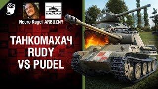 RUDY против Pudel - Танкомахач №80 - от ARBUZNY и Necro Kugel