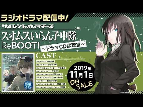サイレントウィッチーズ3 いらん子中隊ReBoot! ~ドラマCD試聴室~