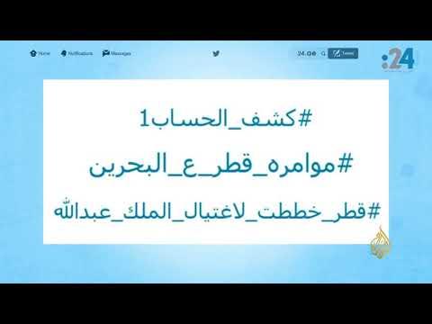 عام من حملات التحريض الإعلامي على قطر