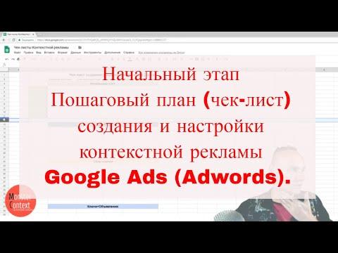 Пошаговый план (чек-лист) создания и настройки рекламы Google Ads (Adwords). Начальный этап