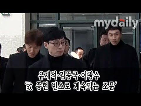 유재석(Yoo Jae suk)·김종국(kim Jong kook)·이광수(Lee Kwang soo) '故 종현 빈소로 계속되는 조문' [MD동영상]