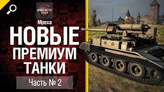 ИС-5, M56 Scorpion, Т-54 (1945), M4 Improved, Pz III K- от Mpexa [World of Tanks]
