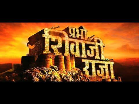 Prabho Shivaji Raja