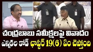 Prof K Nageshwar on ECI restriction on Chandrababu's revie..