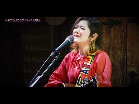 AIMI 「ツキアカリのミチシルベ」Acoustic Version - Apr.2020 /  self-coverd a song by Stereopony #StayHome