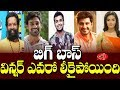 Bigg Boss 3 Telugu Season Winner Information Leaked