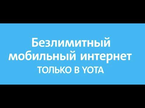 Yota — хорошая штука, которая не заканчивается