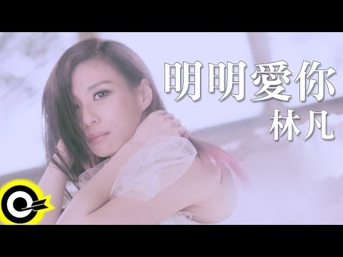 林凡-明明愛你(三立週五華劇「我的自由年代」片尾曲)(官方完整版MV)(HD)