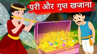 परी और गुप्त खजाना   Fairy And The Hidden Treasure   Hindi Story For Children With Moral   Moral