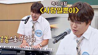 ▷즉석 요청◁ 🎤깊은 여운 주는 성시경(Sung Si Kyung) '사랑일뿐야'♪ 아는 형님(Knowing bros) 240회