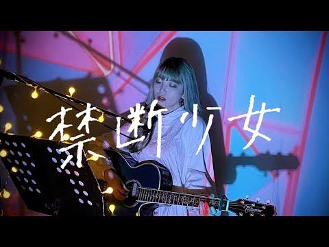 禁断少女 / Juice=Juice Cover by 野田愛実