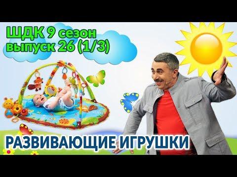 Развивающие игрушки - Доктор Комаровский
