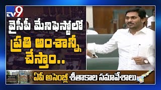 CM Jagan's reply over ration rice controversy in Assembly..