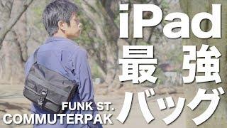 最高のiPad用バッグに出会いました (クーポンあり)  FUNK ST. COMMUTERPAK