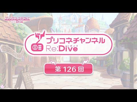 プリコネチャンネルRe:Dive 第126回