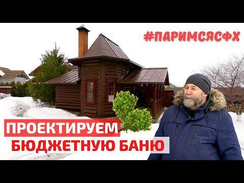 Русская баня: бюджетный проект и его воплощение // FORUMHOUSE