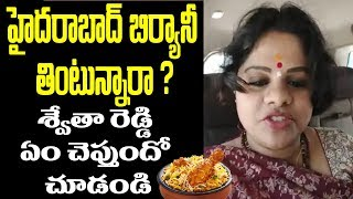 Swetha Reddy sensational comments on Hyderabad Biryani..