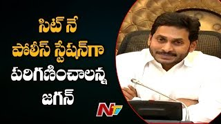 AP govt gives special rights to SIT..