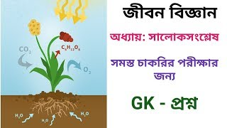 [Bengali] Photosynthesis. Life science chapter.exam life science GK. সালোকসংশ্লেষের প্রশ্ন.[Mechanic