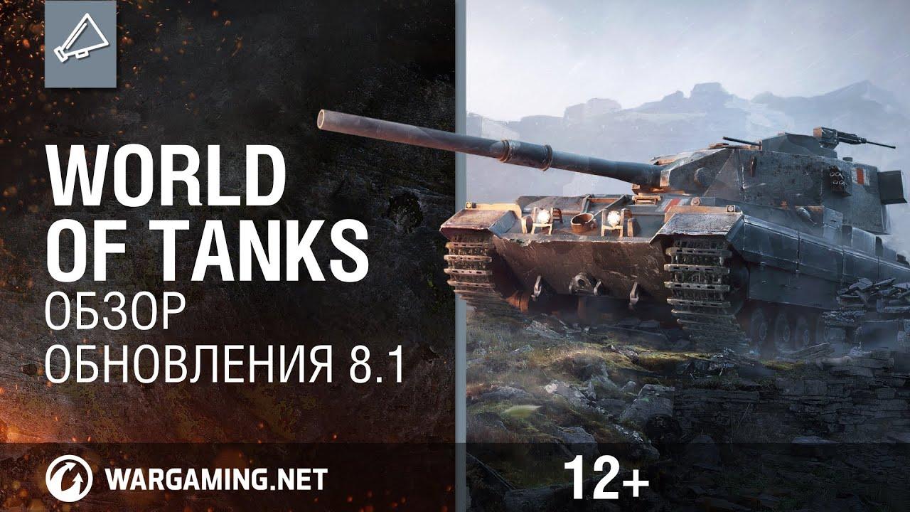 World of Tanks. Обзор обновления 8.1