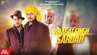Bhagat Singh Sardar – Surjit Khan Ft Baura
