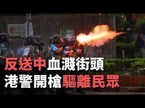 「反送中」血濺街頭 香港警方開槍 市民多人受傷【央廣國際新聞】