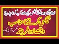 Pregnancy ke liye Sex ka Sahi Waqat awr Tareeka - حمل کے لئے ہمبستری کا صحیح وقت اور طریقہ