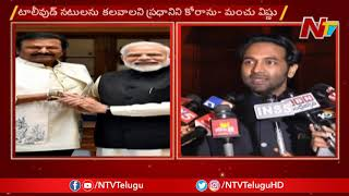 PM Narendra Modi likely to meet South actors: Manchu Vishn..
