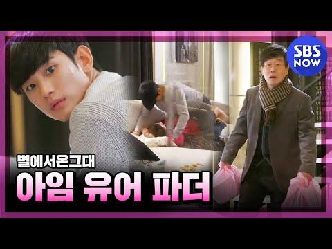 SBS [별에서온그대] - 아임 유어 파더