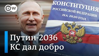 Путин-2036: кто против