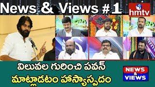 Debate On Pawan Kalyan Sensational Comments On TDP   News & Views   hmtv
