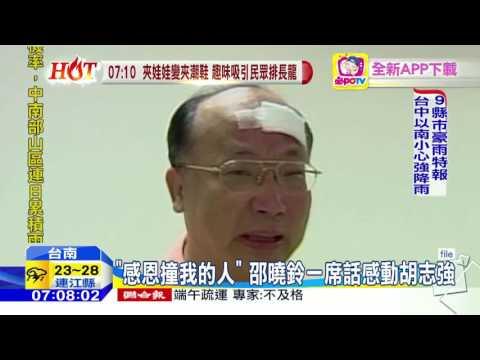 20160613中天新聞 「感恩撞我的人」 邵曉鈴一席話感動胡志強
