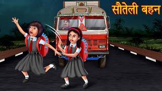 सौतेली बहन | The Step-Sister | Stories in Hindi | Moral Stories | Bedtime Stories | Hindi Kahaniya