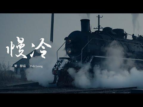 梁靜茹 Fish Leong〈慢冷 Slow-To-Cool-Down〉Official Music Video