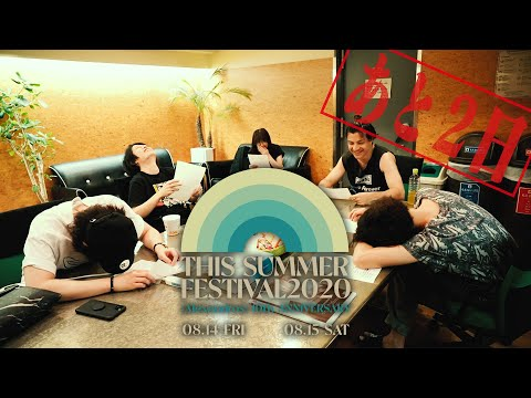 [Alexandros] - ROAD TO THIS SUMMER FESTIVAL 2020 vol.3
