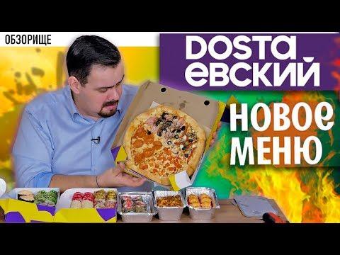 Доставка ДОСТАЕВСКИЙ   Новое меню 2019