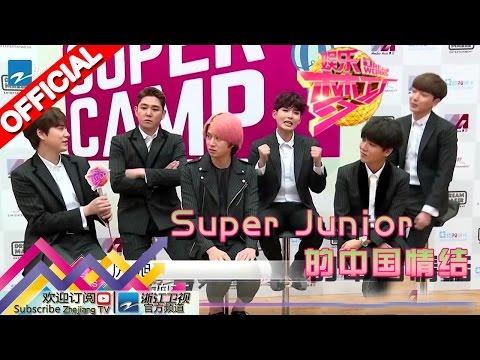 娱乐梦工厂 Dream Works 20160314期 独家专访:Super Junior的中国情结【浙江卫视官方超清1080P】