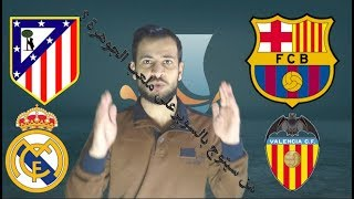 كأس السوبر الأسباني   ريال مدريد ضد فالنسيا   برشلونة ضد ...