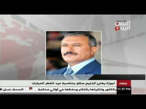 لبوزة يهنئ الزعيم بمناسبة عيد الفطر المبارك 25 - 6 - 2017