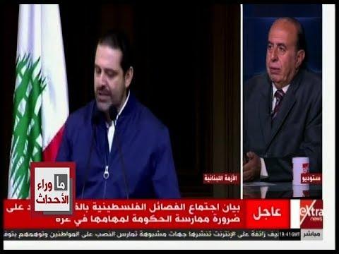 ما وراء الحدث | الكاتب الصحفي اللبناني محمد سعيد الرزة: لبنان دولة عربية وليست رهينة لأي دولة أخرى